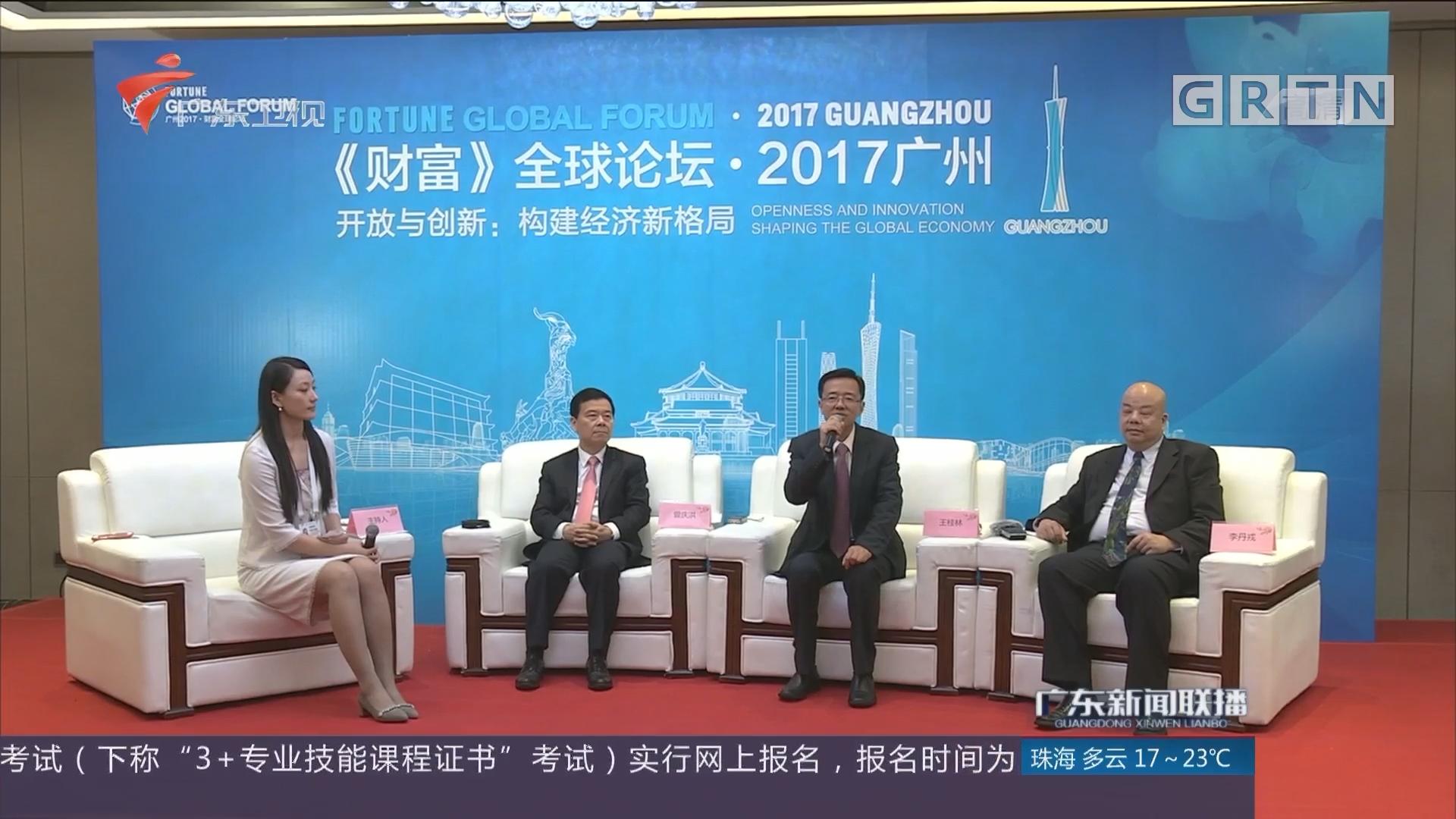 2017广州《财富》全球论坛首场发布会 嘉宾热议新机遇