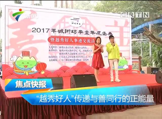 """2017羊城街坊学堂 """"越秀好人""""传递与善同行正能量"""