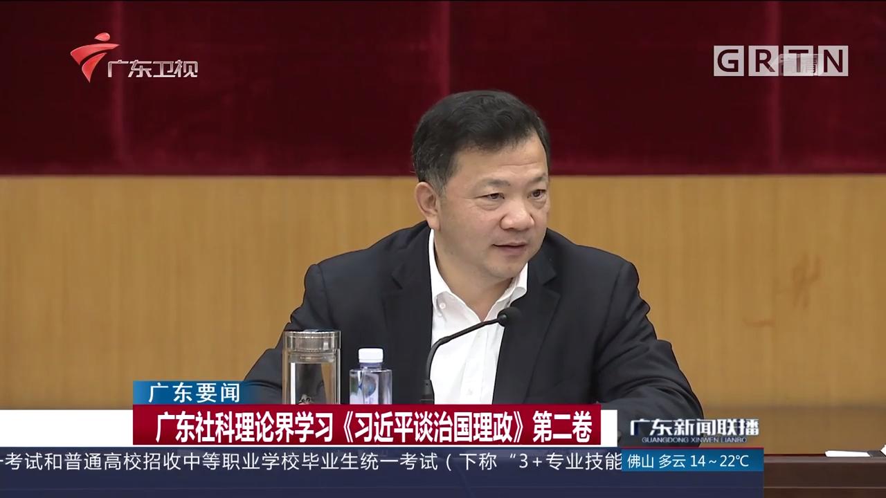 广东社科理论界学习《习近平谈治国理政》第二卷
