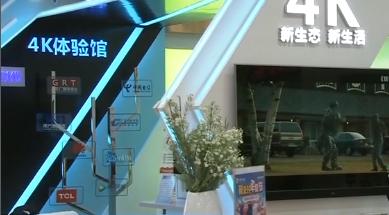广州:广东首个超高清4K体验馆