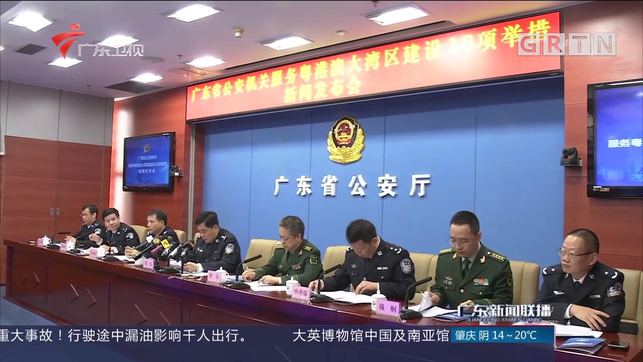 广东公安推出粤港澳大湾区十八项服务举措