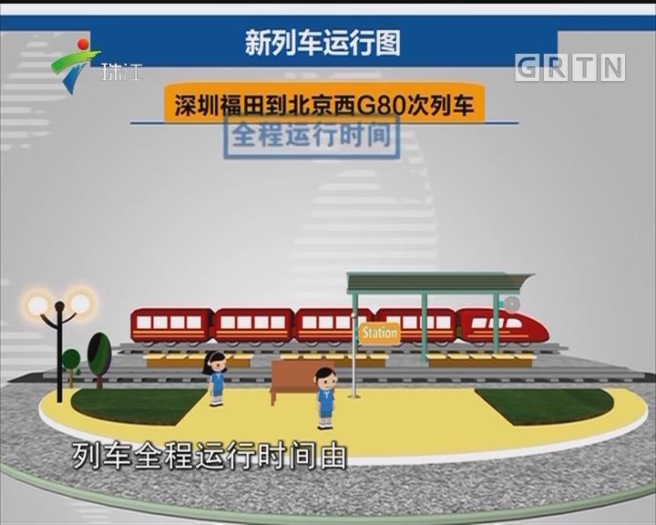 2018春运火车票预售时间表出炉