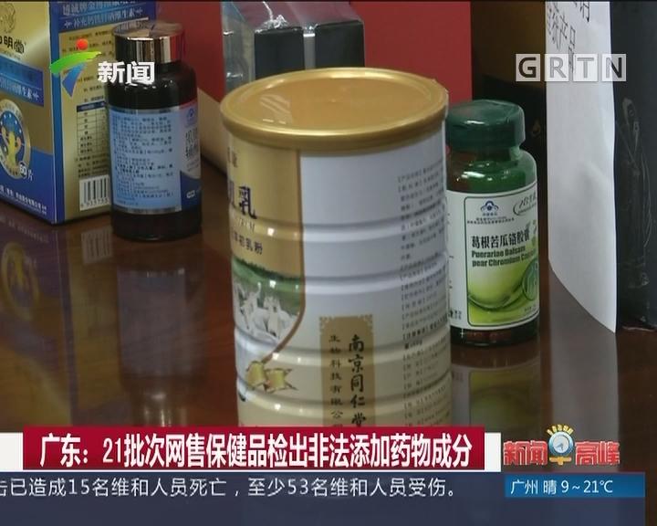 广东:21批次网售保健品检出非法添加药物成分