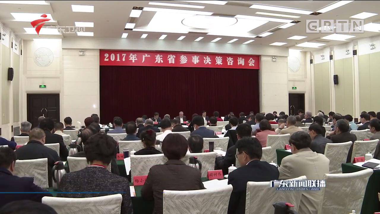 2017年广东省参事决策咨询会在广州召开 李希马兴瑞出席会议