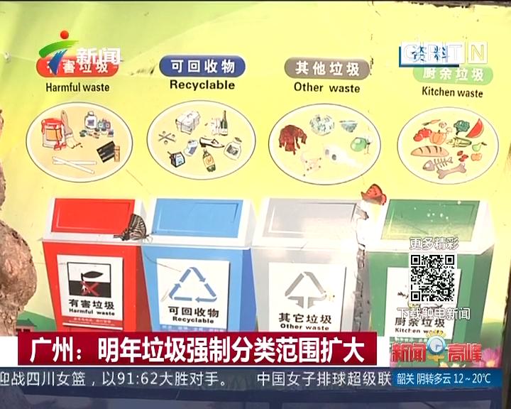 广州:明年垃圾强制分类范围扩大