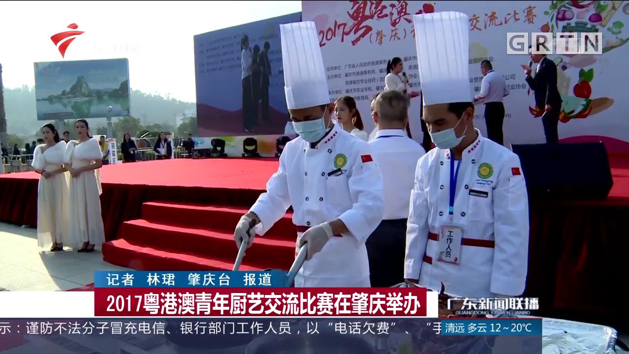 2017粤港澳青年厨艺交流比赛在肇庆举办
