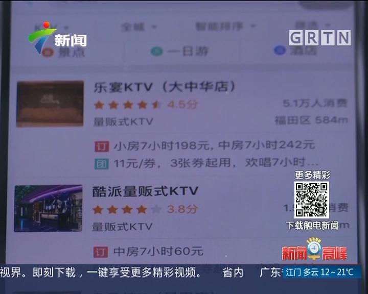 """过百家KTV怒""""怼""""美团强收推广费"""