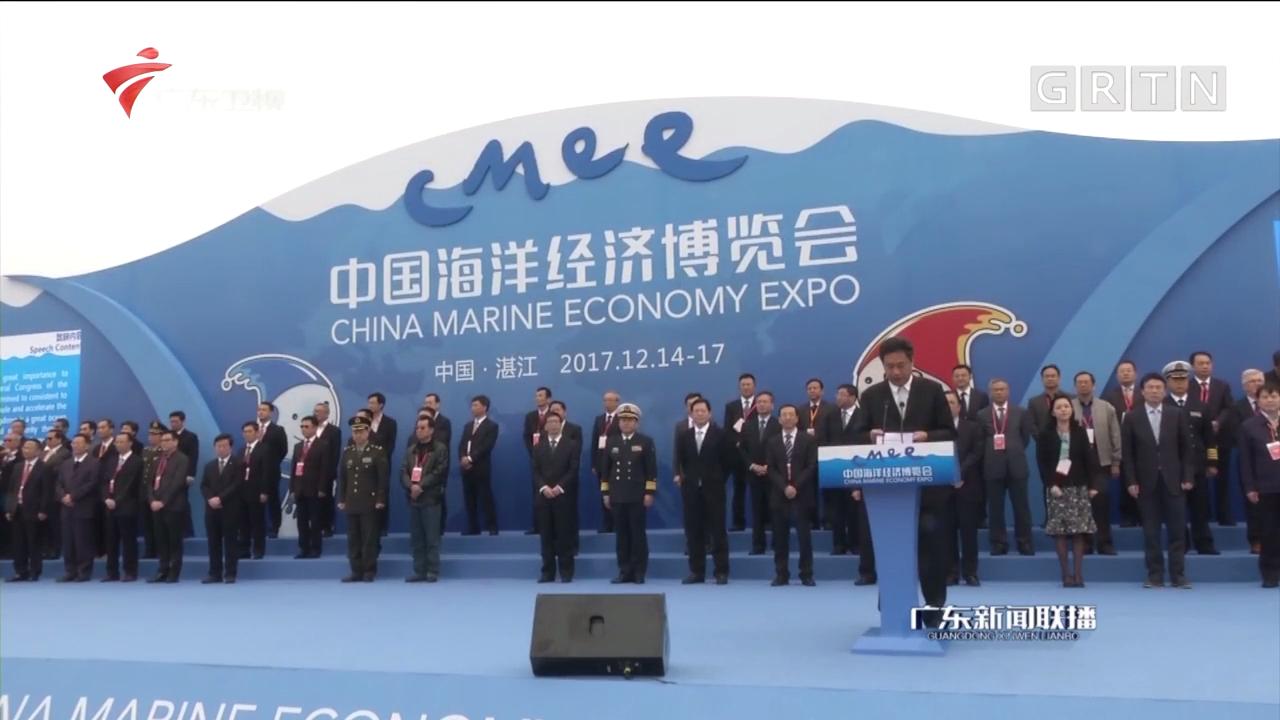 2017中国海洋经济博览会在湛江开幕