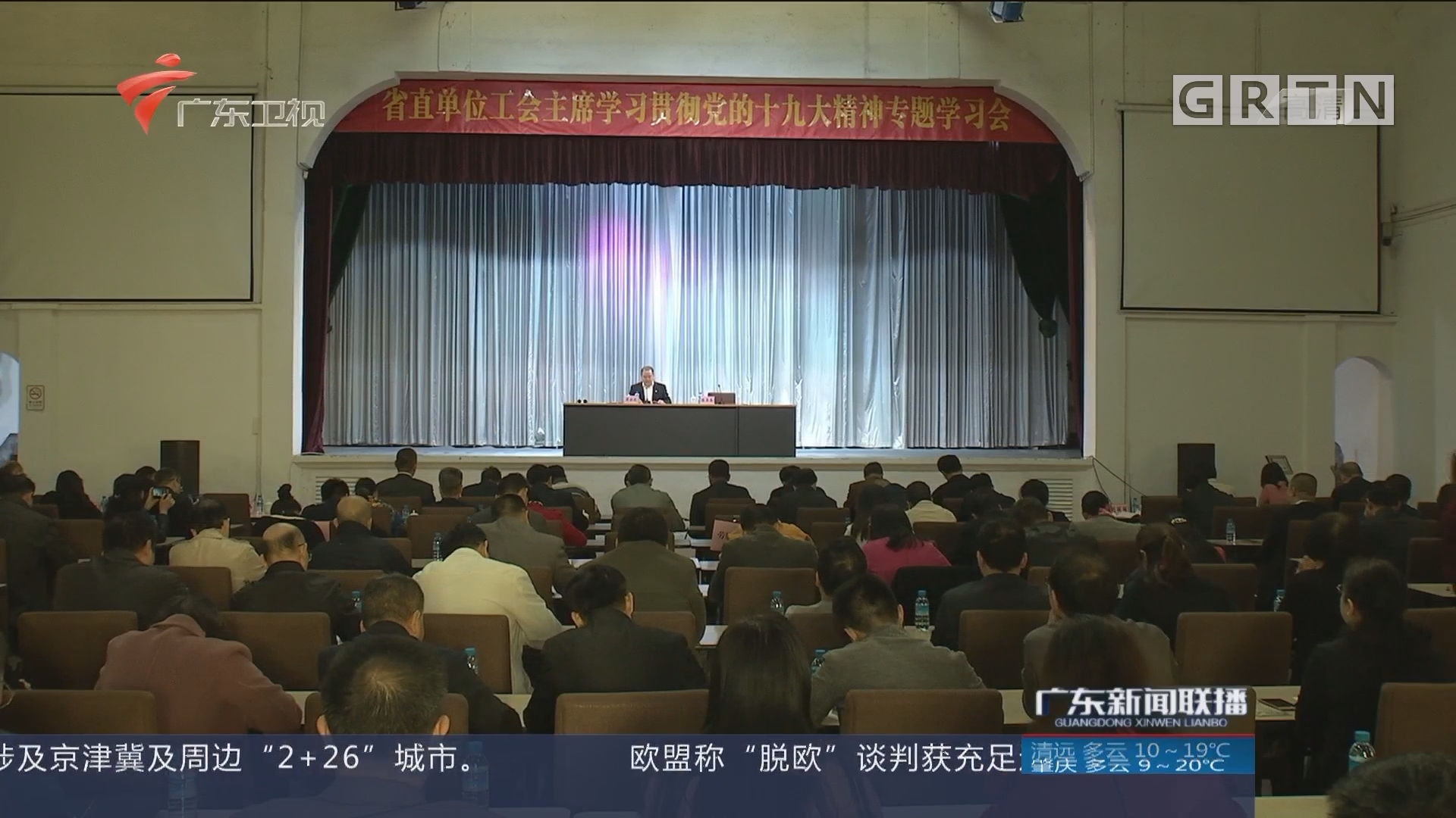 省直单位工会主席学习贯彻党的十九大精神专题学习会在广州举行