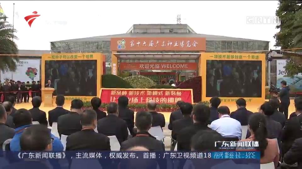 第十六届广东种业博览会在广州开幕