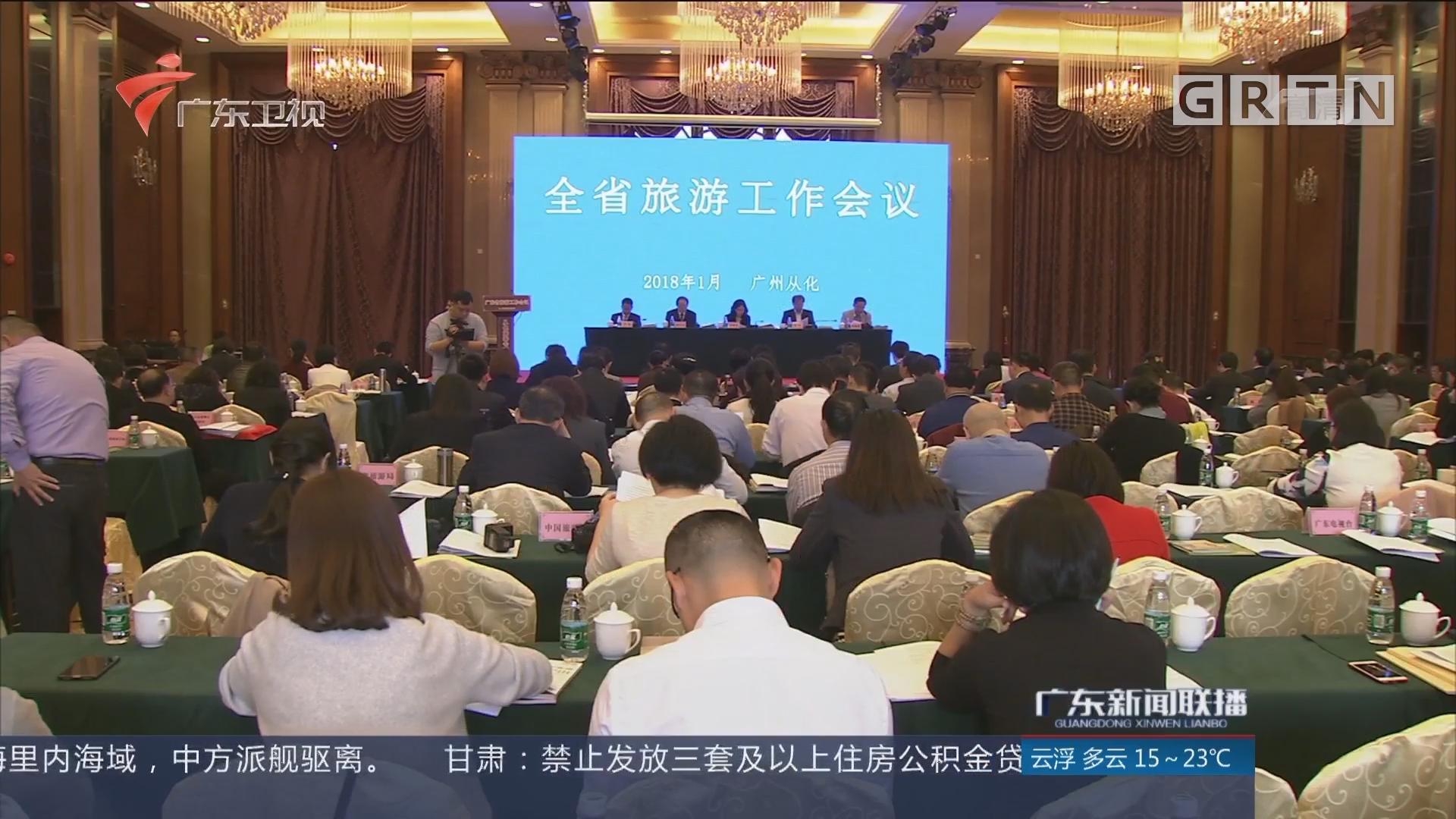 2017年广东旅游预计总收入11993亿元