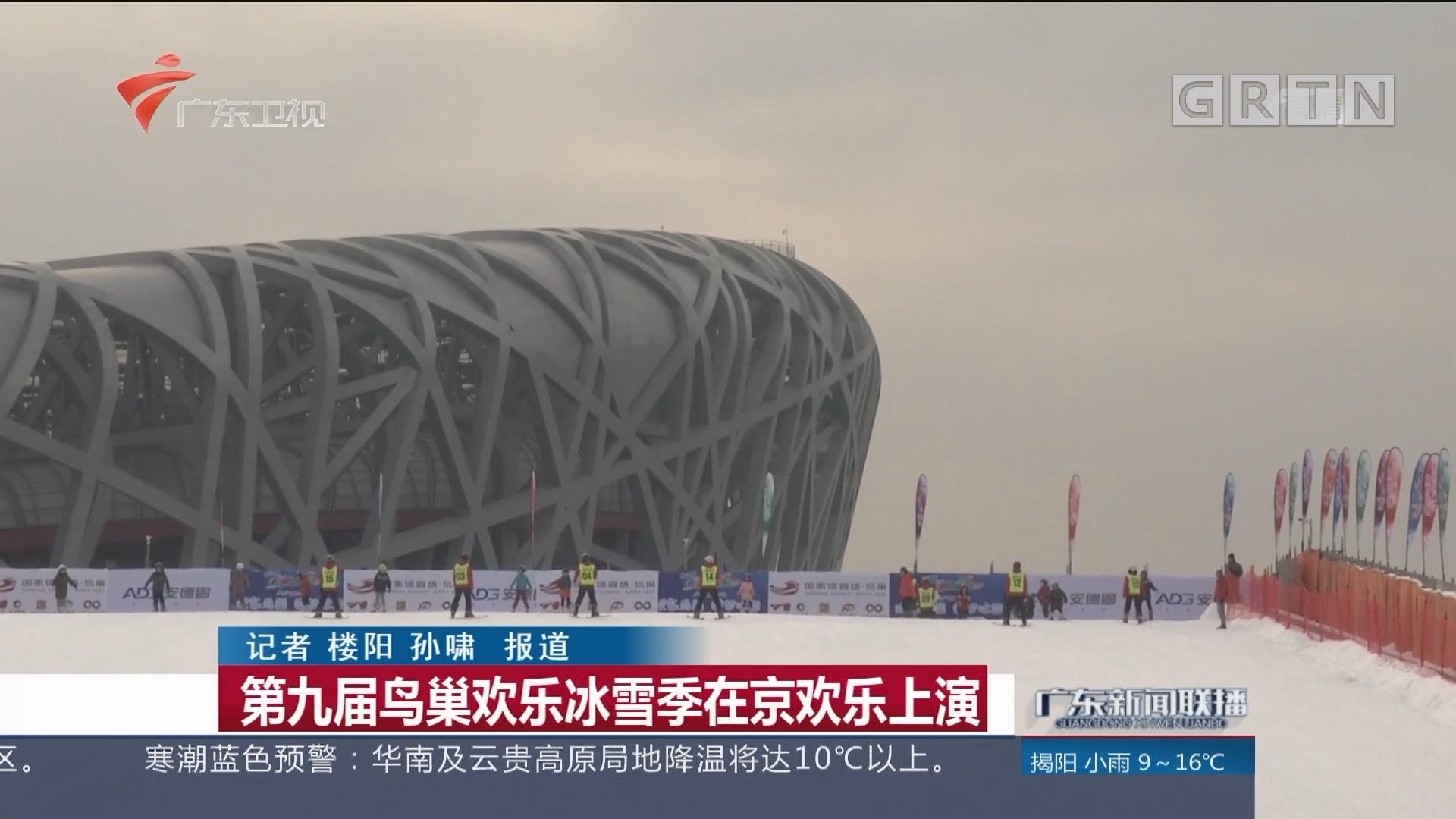第九届鸟巢欢乐冰雪季在京欢乐上演