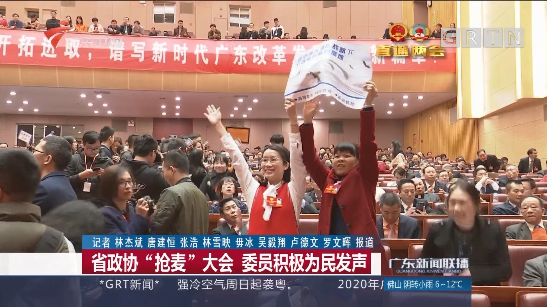 """省政协""""抢麦""""大会 委员积极为民发声"""