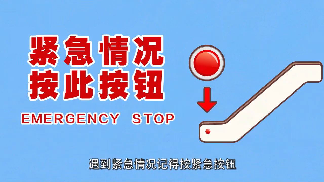乘坐自动扶梯要注意 紧急按钮能帮你