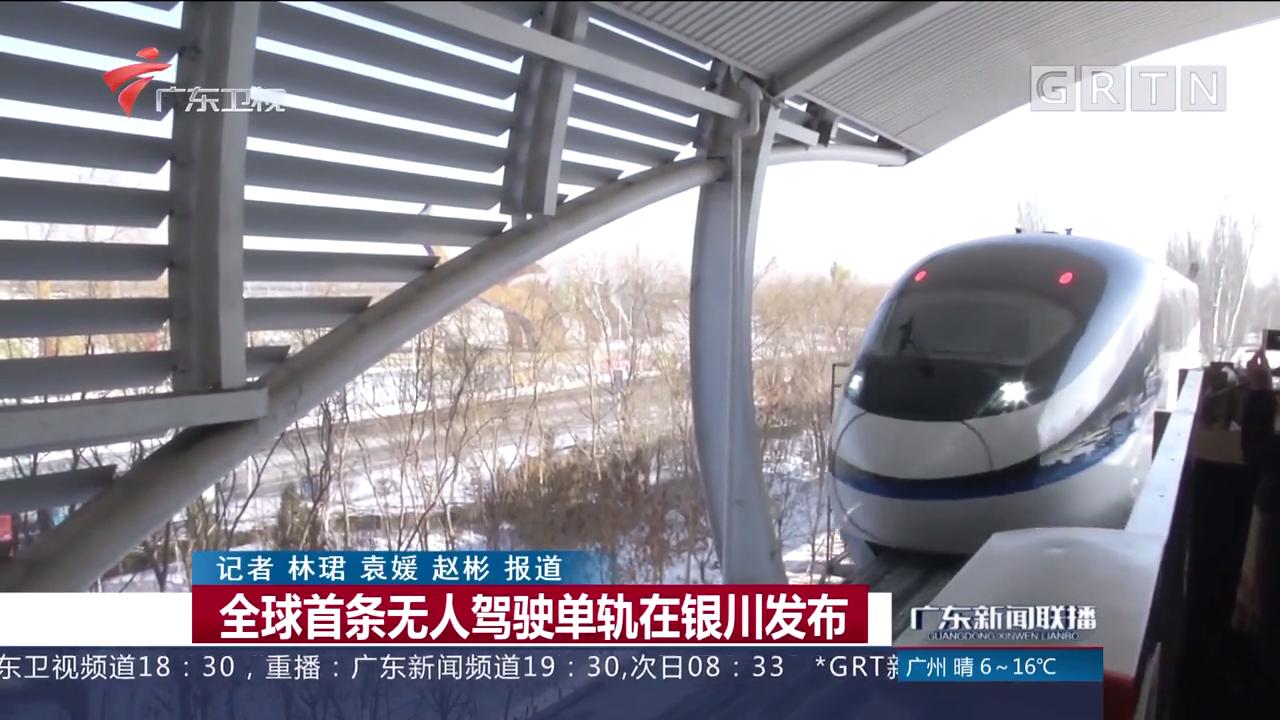 全球首条无人驾驶单轨在银川发布