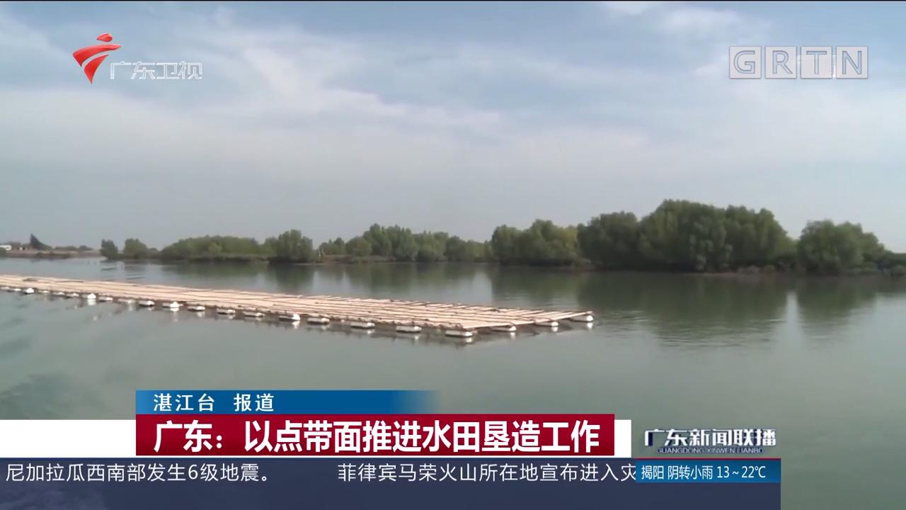 广东:以点带面推进水田垦造工作