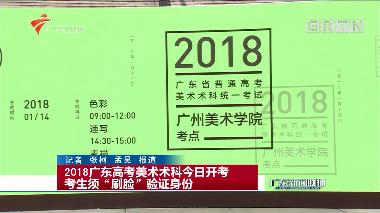 """2018广东高考美术术科今日开考 考生须""""刷脸""""验证身份"""