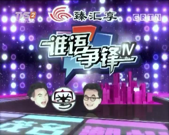 谁语争锋第四季20180106畅游广东旅游专场