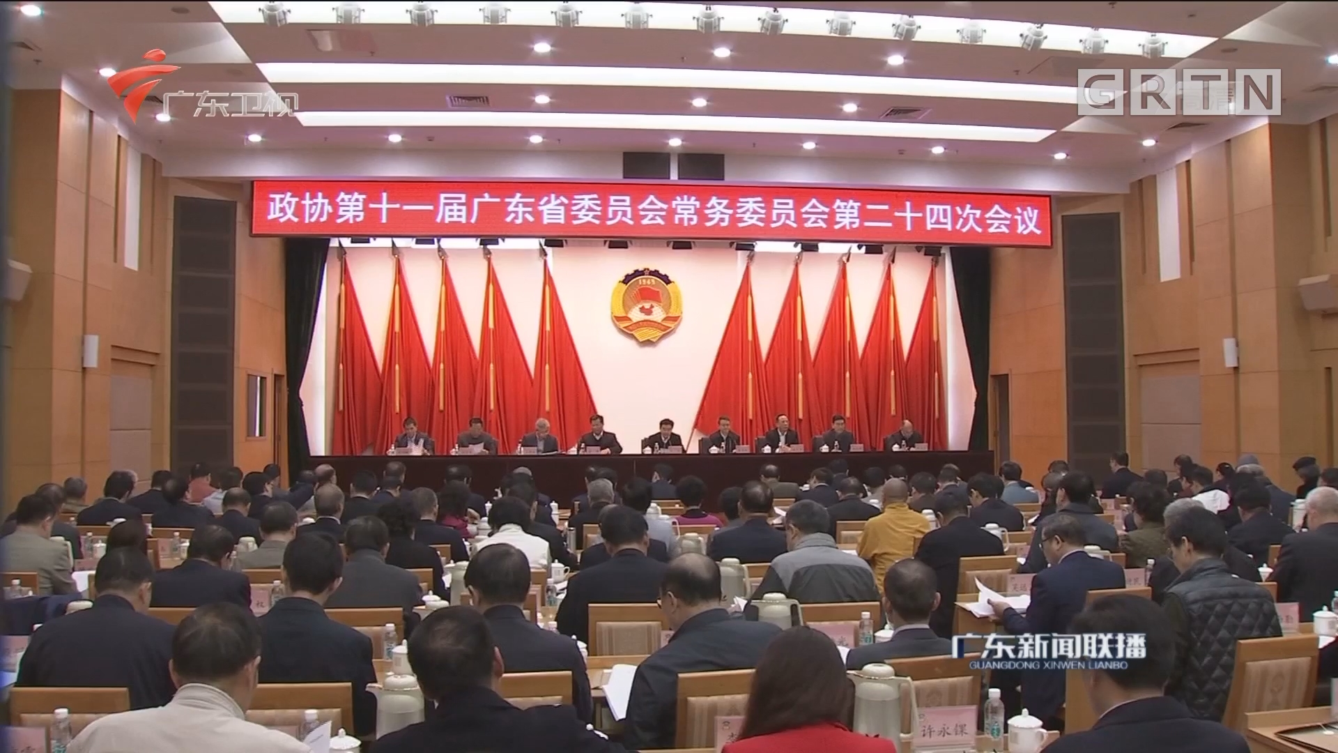 789名新一届广东省政协委员产生
