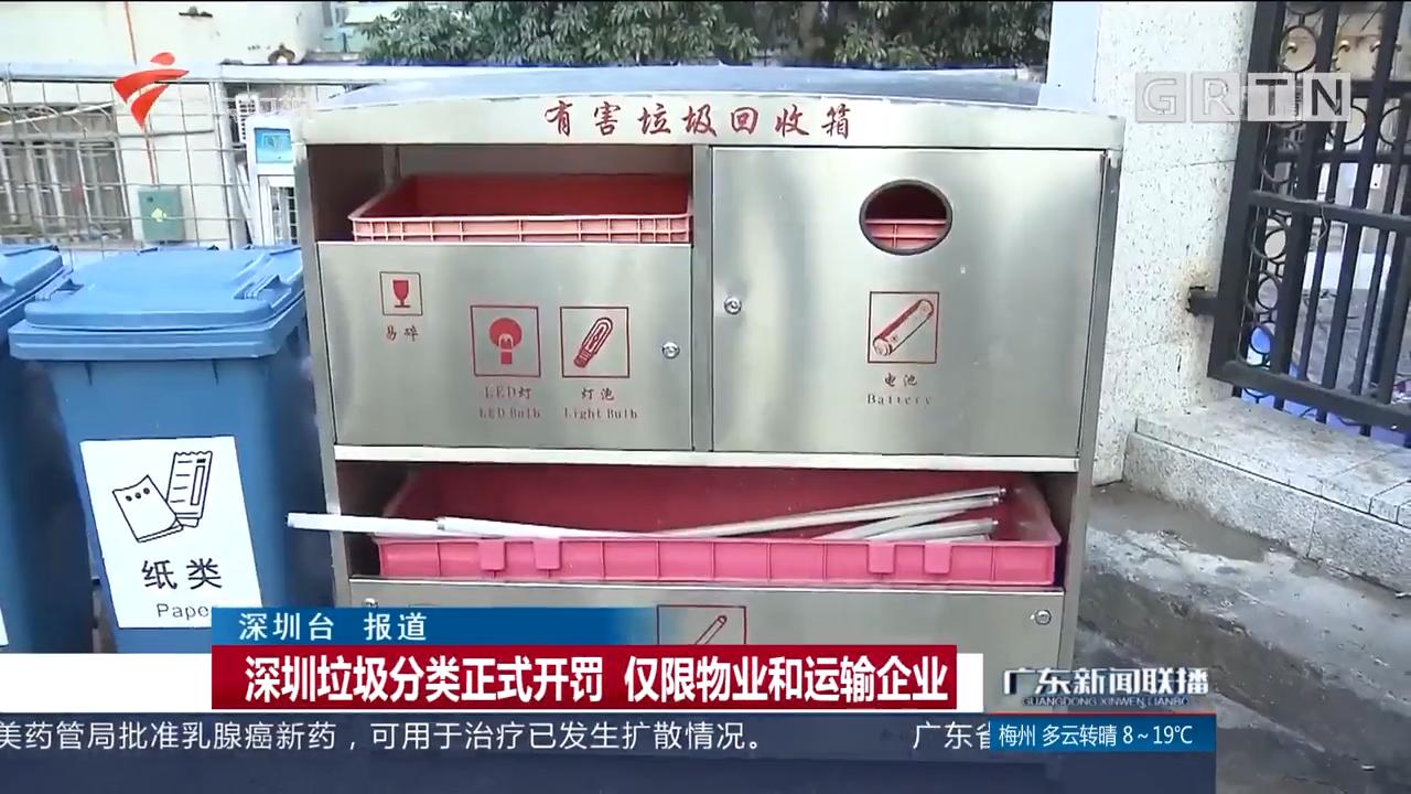 深圳垃圾分类正式开罚 仅限物业和运输企业