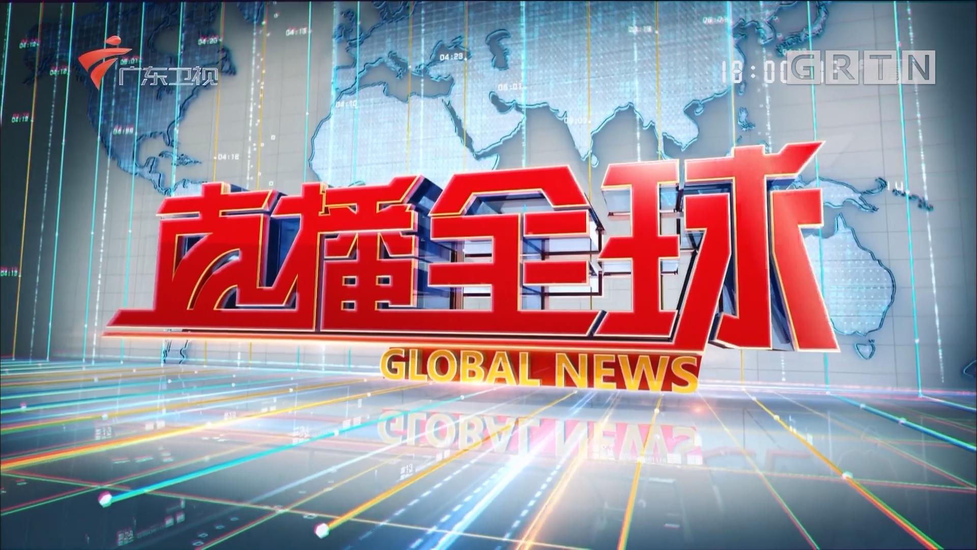 [HD][2018-01-03]直播全球:文在寅:欢迎朝鲜参加平昌冬奥会 韩国总统要求政府部门迅速制定方案