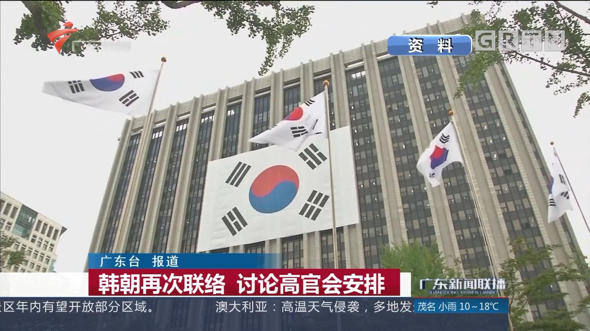 韩朝再次联络 讨论高官会安排