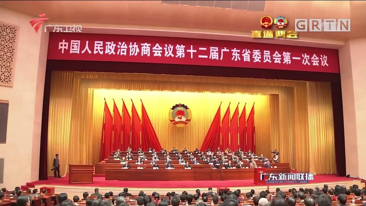 广东省政协十二届一次会议闭幕 李希马兴瑞李玉妹出席 王荣当选主席
