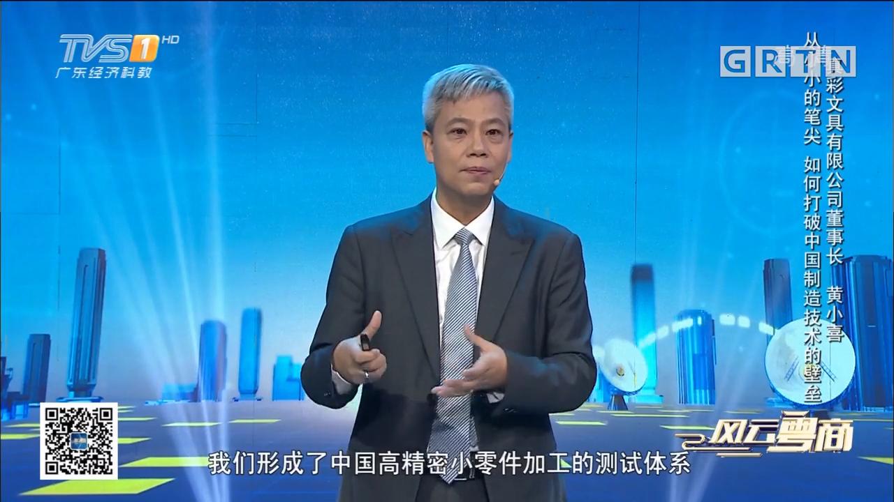[HD][2017-12-30]风云粤商 从小小的笔尖 如何打破中国制造技术的壁垒 真彩文具有限公司董事长 黄小喜