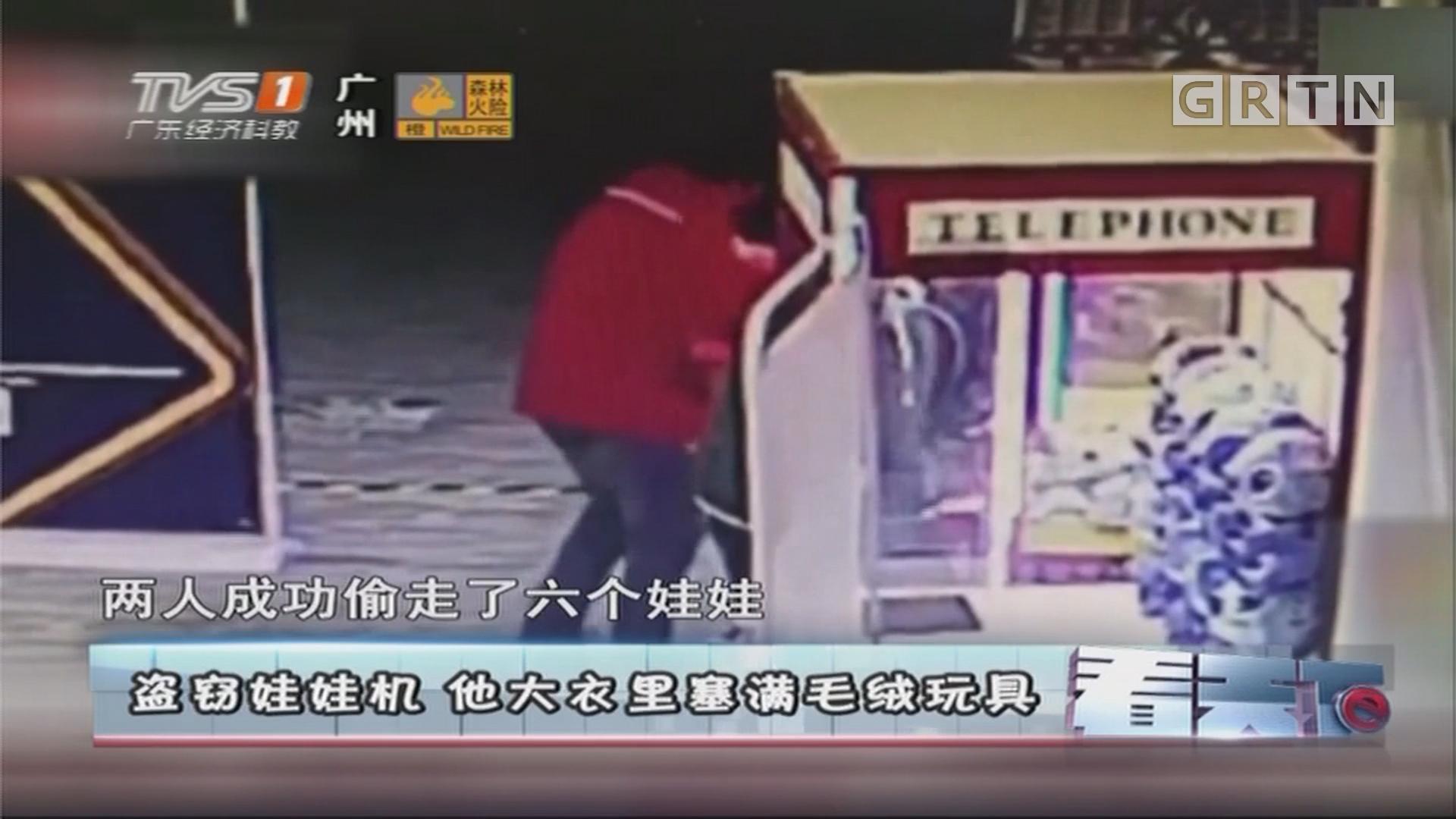 [HD][2018-01-04]看天下:盗窃娃娃机 他大衣里塞满毛绒玩具