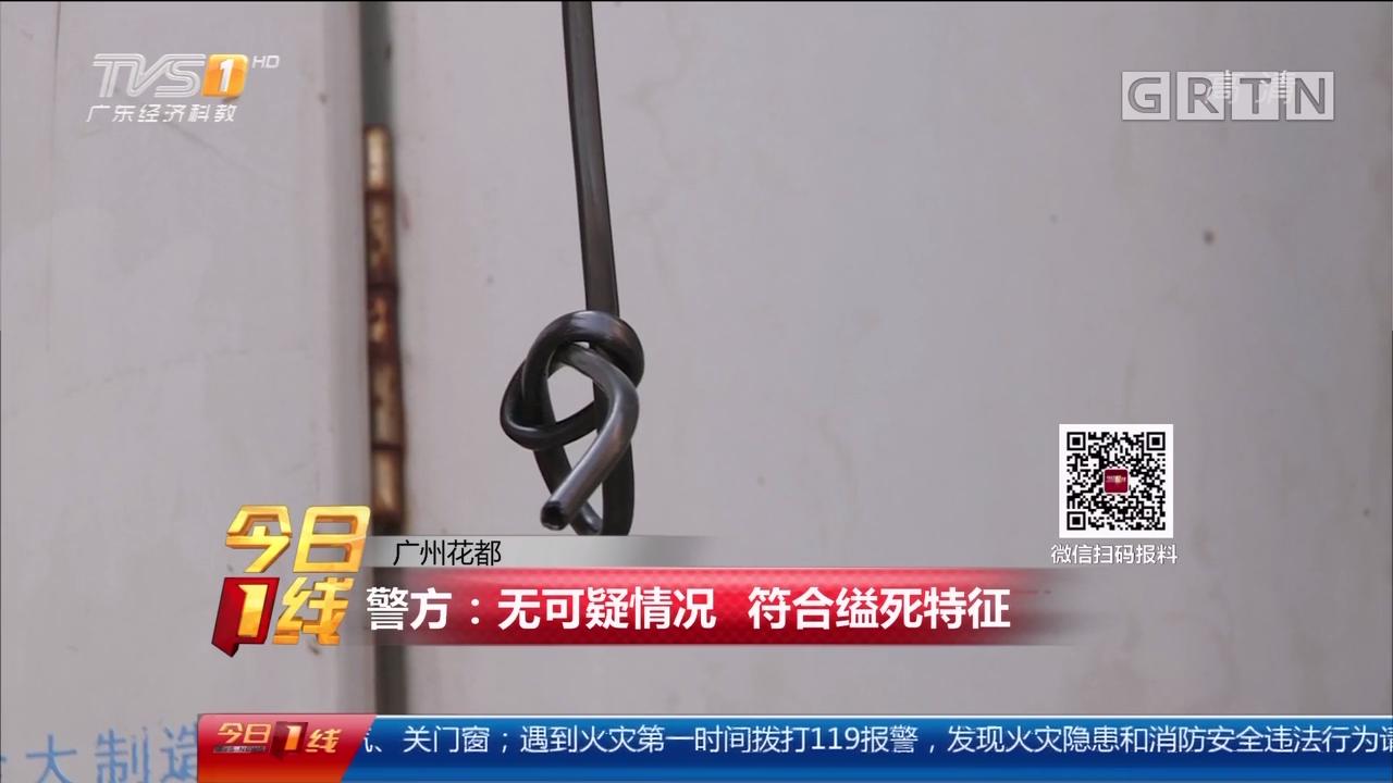广州花都:女童网线勒颈身亡 警方通报死因