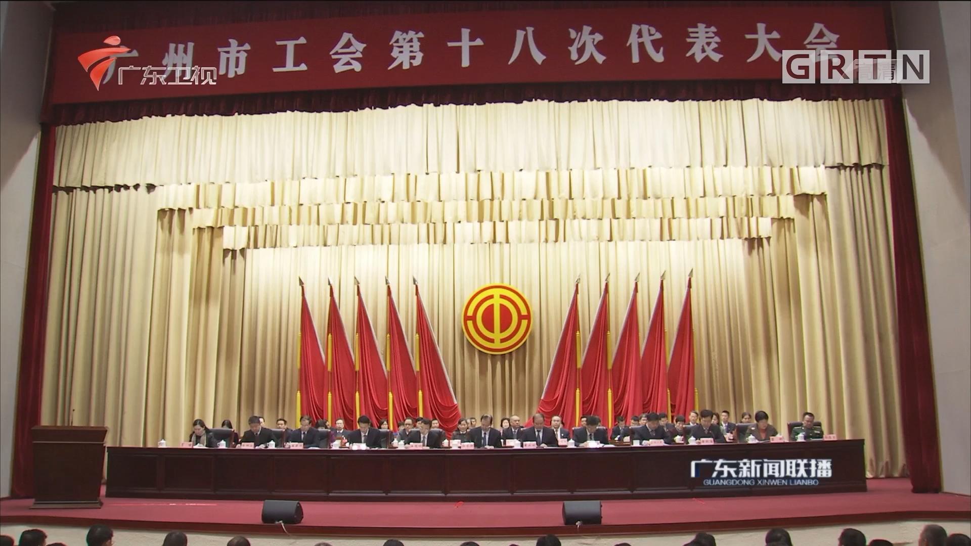 团结带领广大职工群众  推进广州高质量发展
