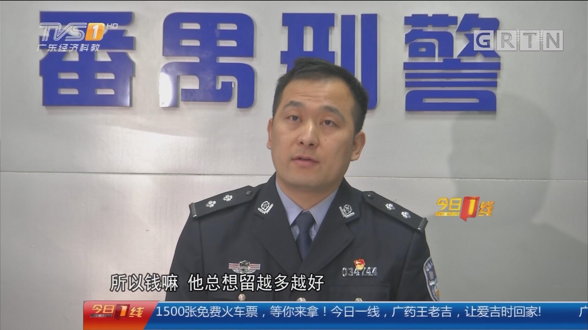 广州番禺:命案主犯化身寺院主持 潜逃16年落网