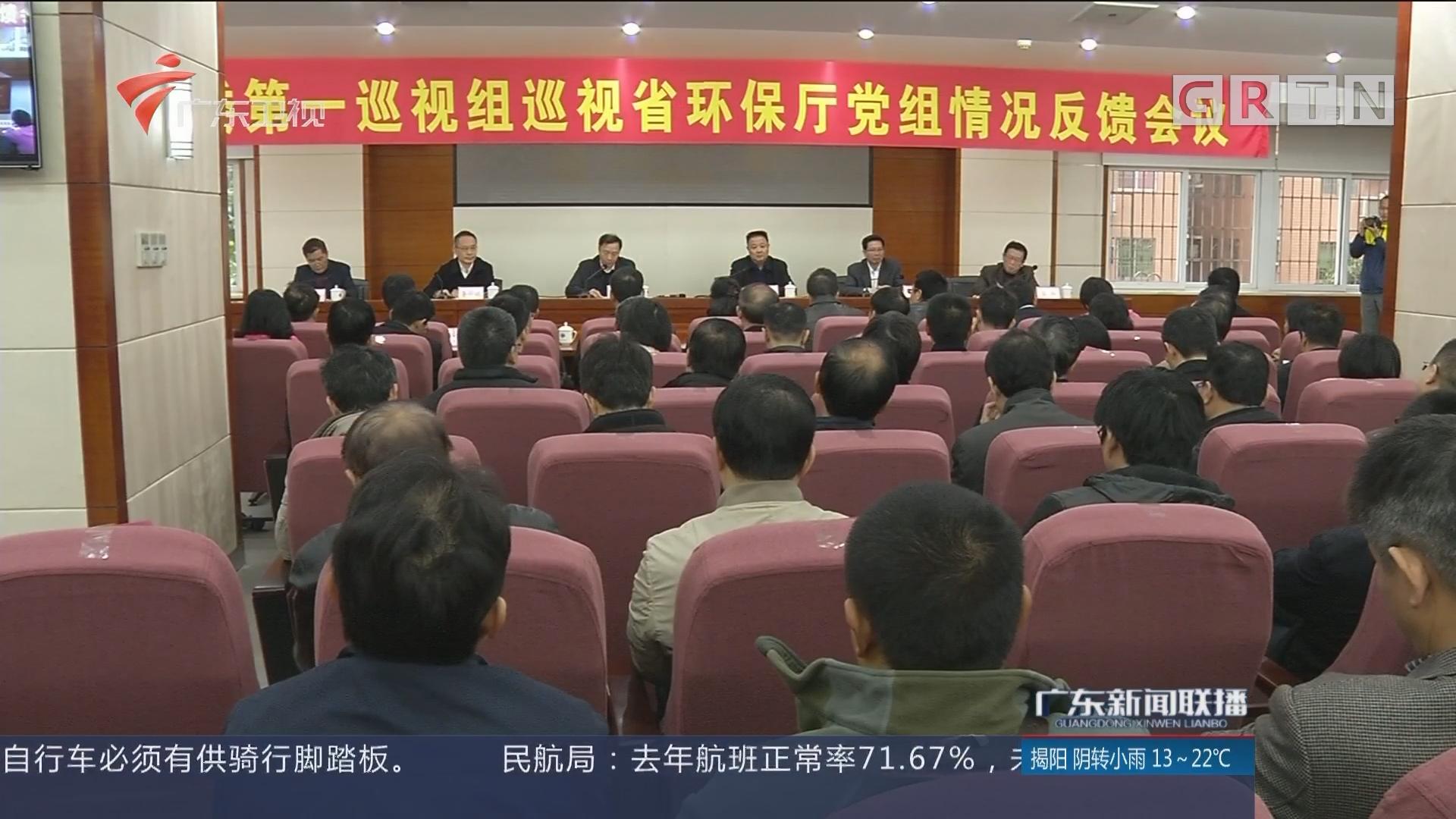 省委巡视组向省环保厅等4单位党组反馈问题
