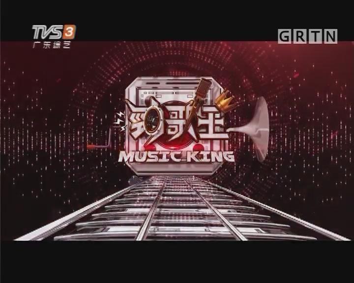 [2017-12-16]劲歌王