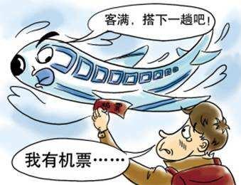 民航局拟出新规:机票搭售、超售最高罚3万
