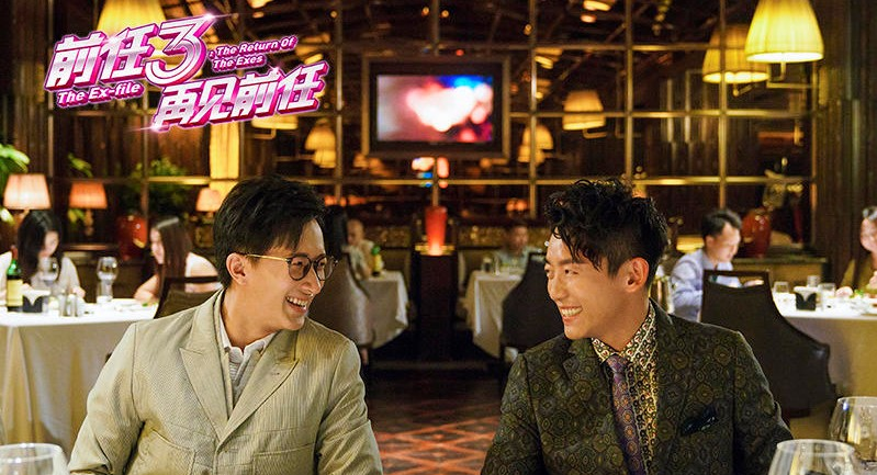 《前任3:再见前任》五天破4亿 韩庚 郑凯自称有默契