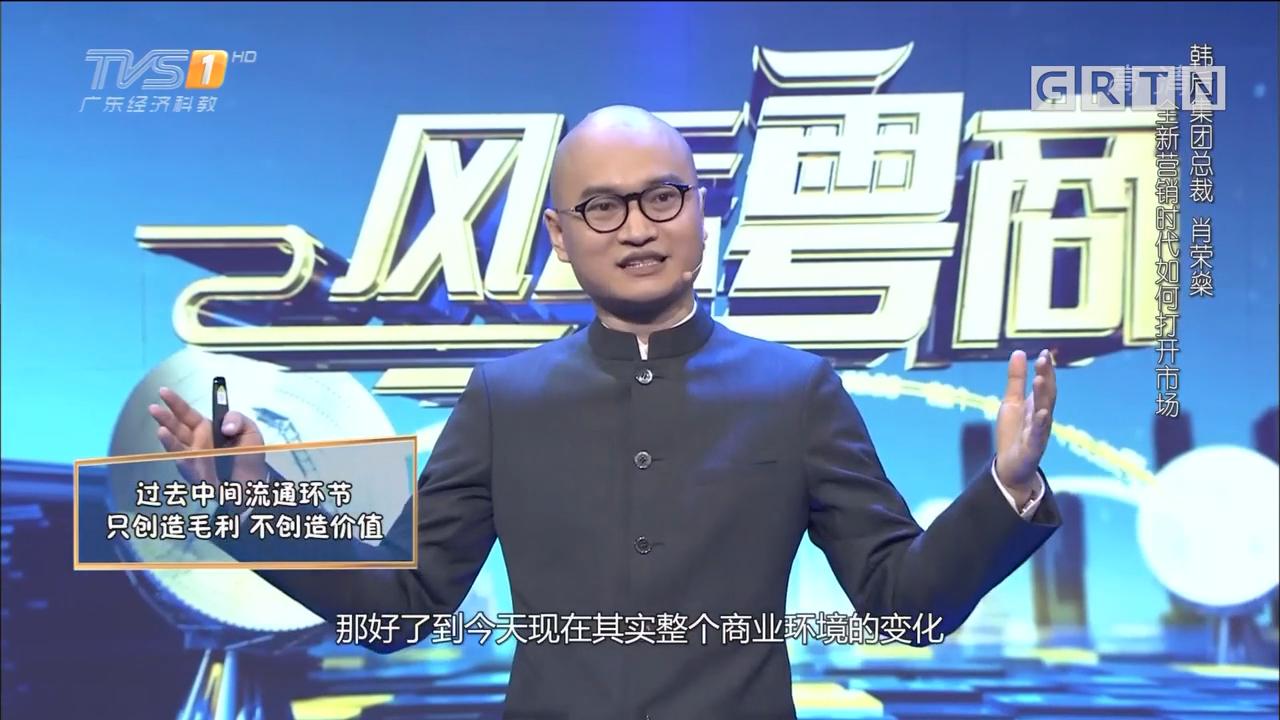 [HD][2017-12-16]风云粤商:全新营销时代如何打开市场 韩后集团总裁 肖荣燊