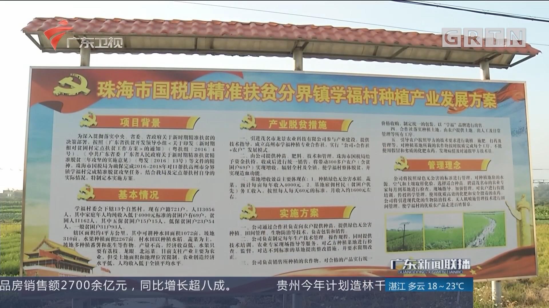 珠海:税村企三方共建共促精准脱贫