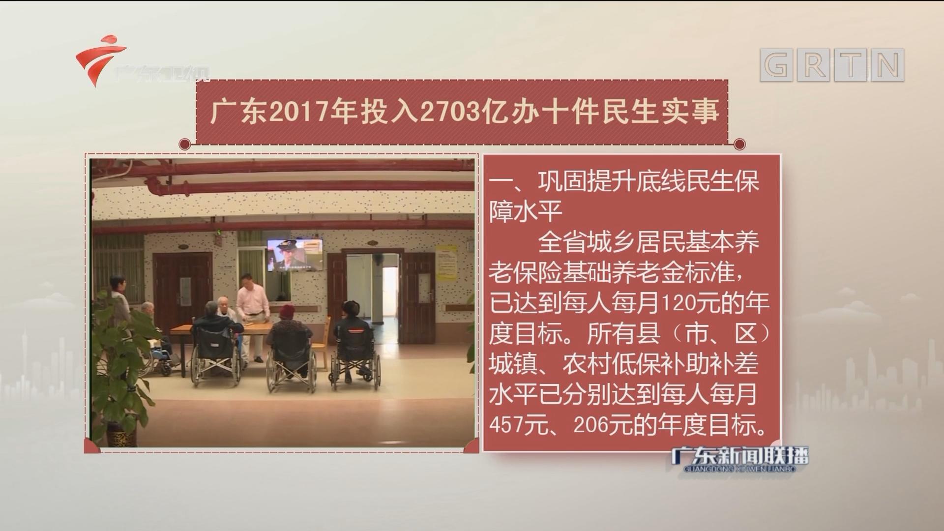 广东2017年投入2703亿办十件民生实事