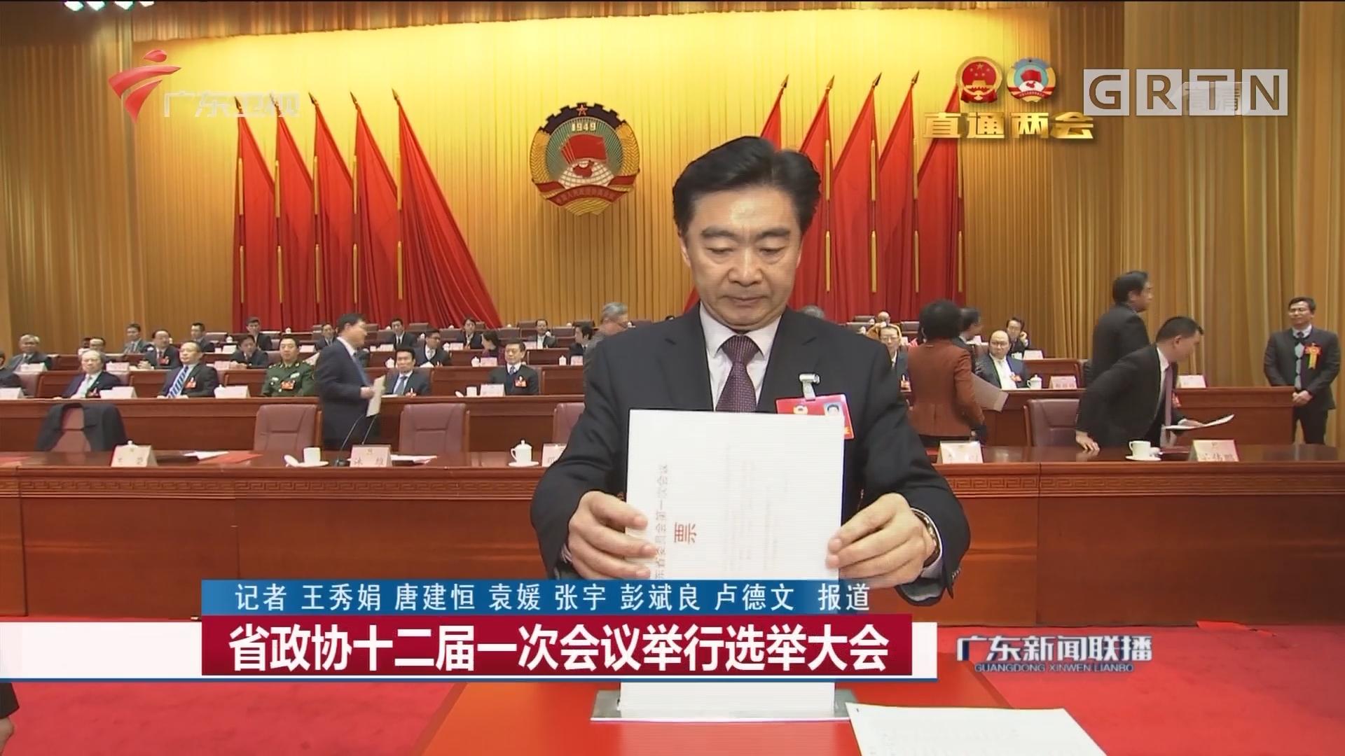 省政协十二届一次会议举行选举大会