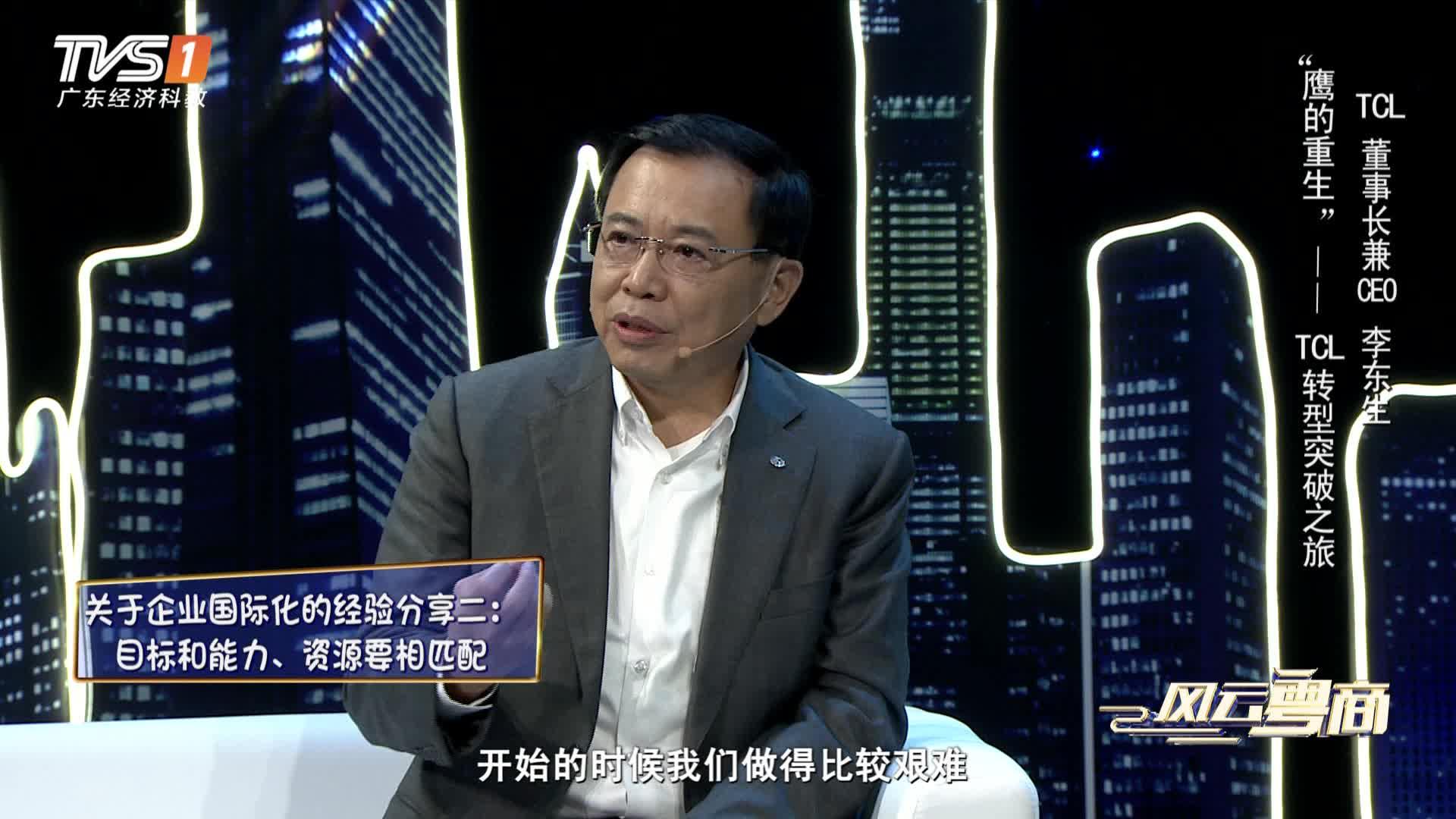"[HD][2017-12-02]""鹰的重生"" TCL转型突破之旅 TCL董事长兼CEO 李东生"
