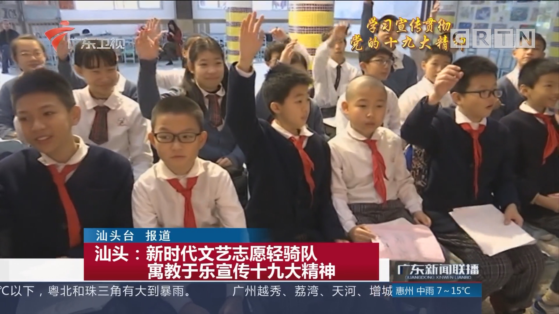 汕头:新时代文艺志愿轻骑队 寓教于乐宣传十九大精神