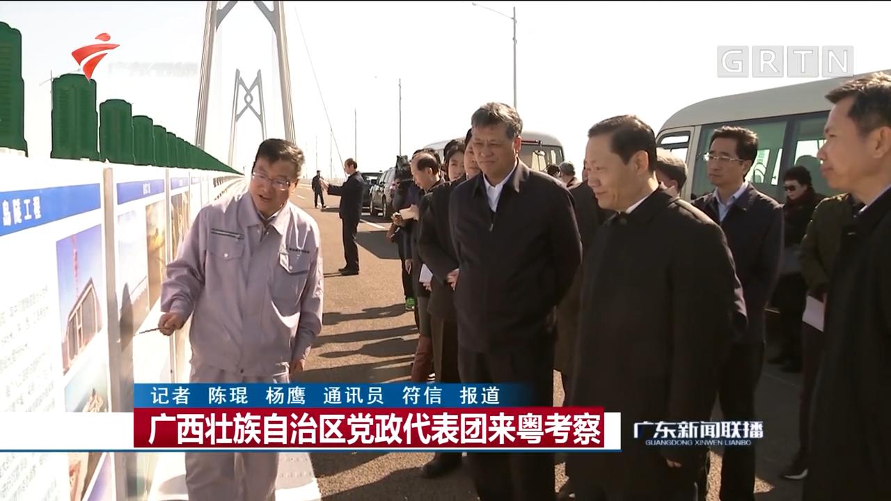 广西壮族自治区党政代表团来粤考察