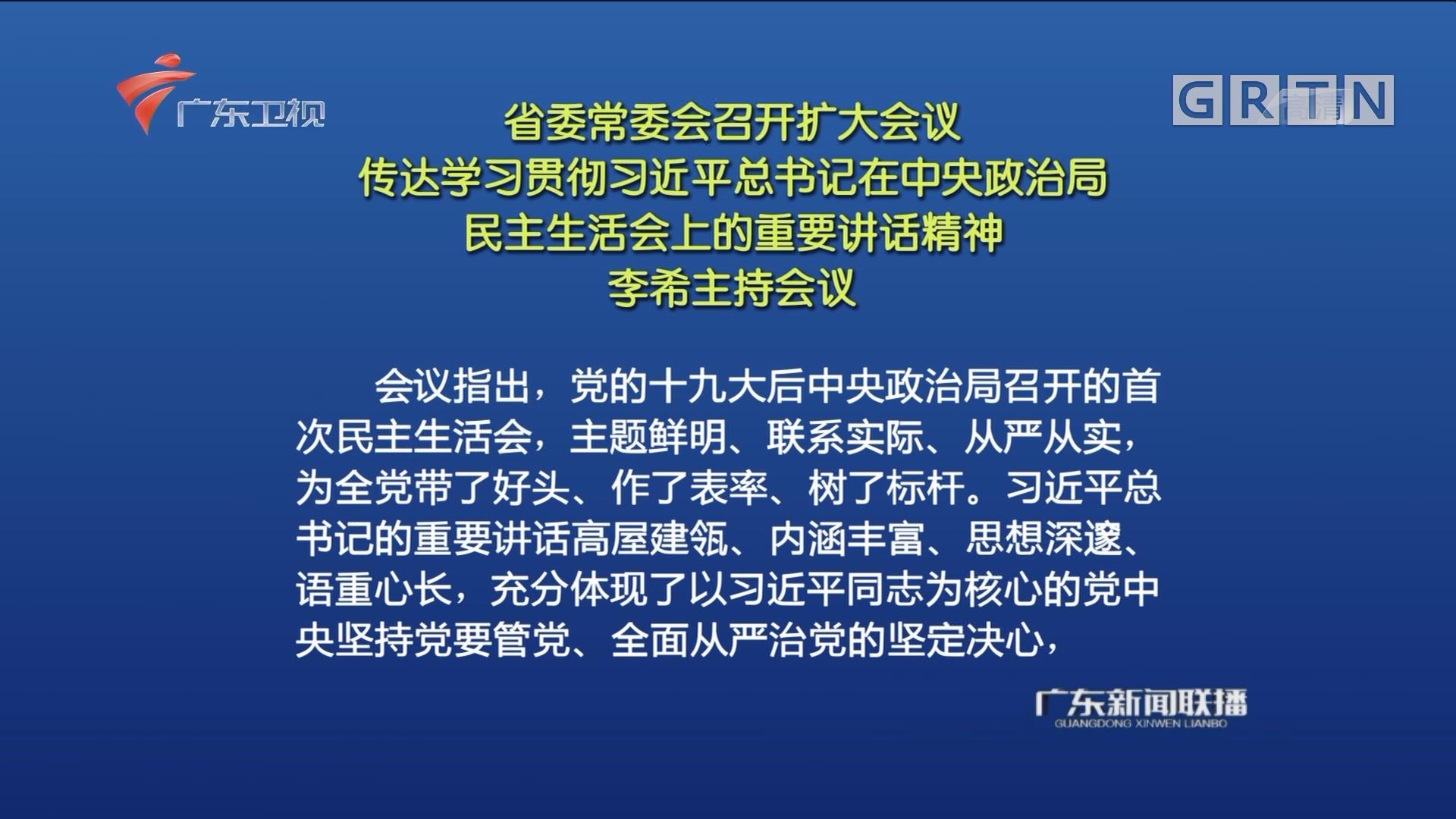省委常委会召开扩大会议传达学习贯彻习近平总书记在中央政治局民主生活会上的重要讲话精神 李希主持会议