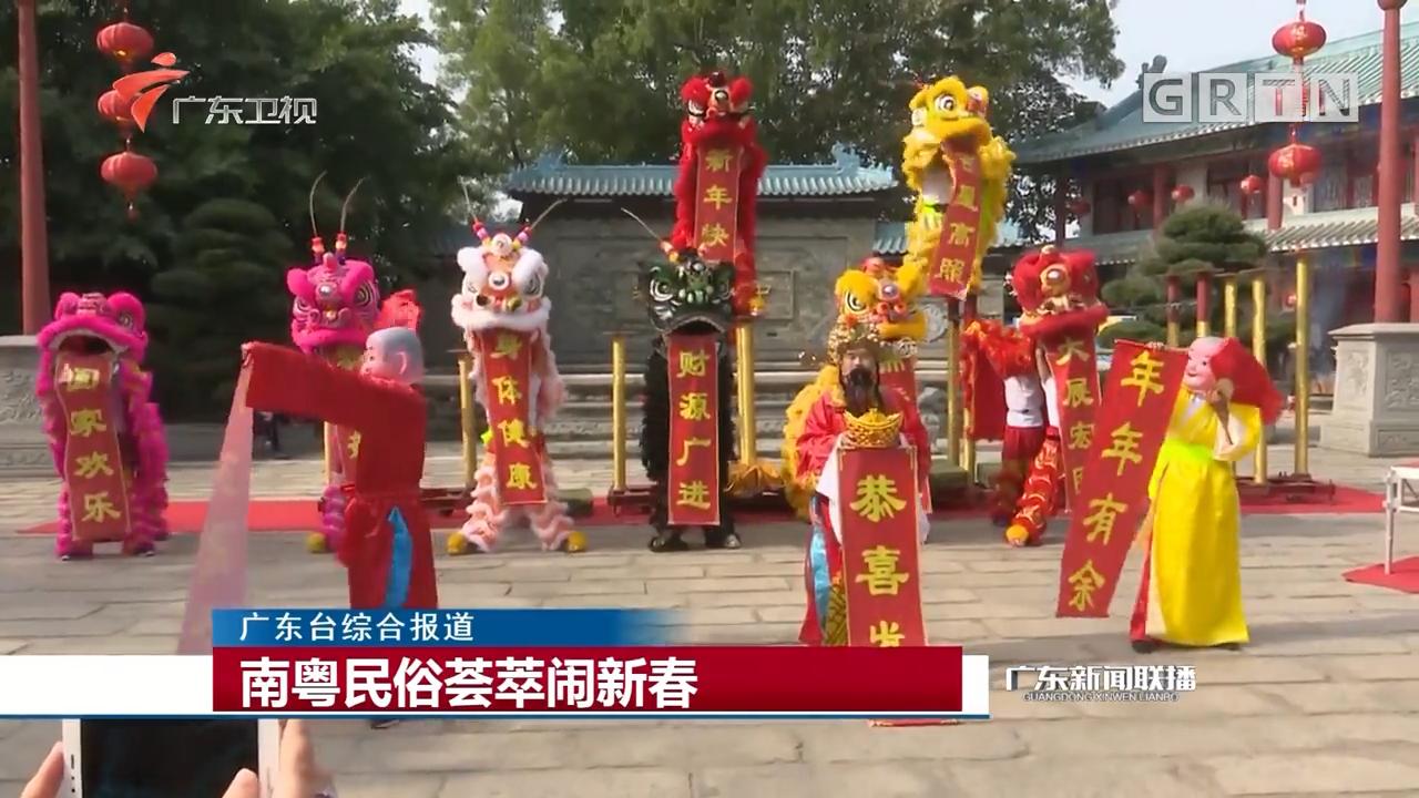 南粤民俗荟萃闹新春