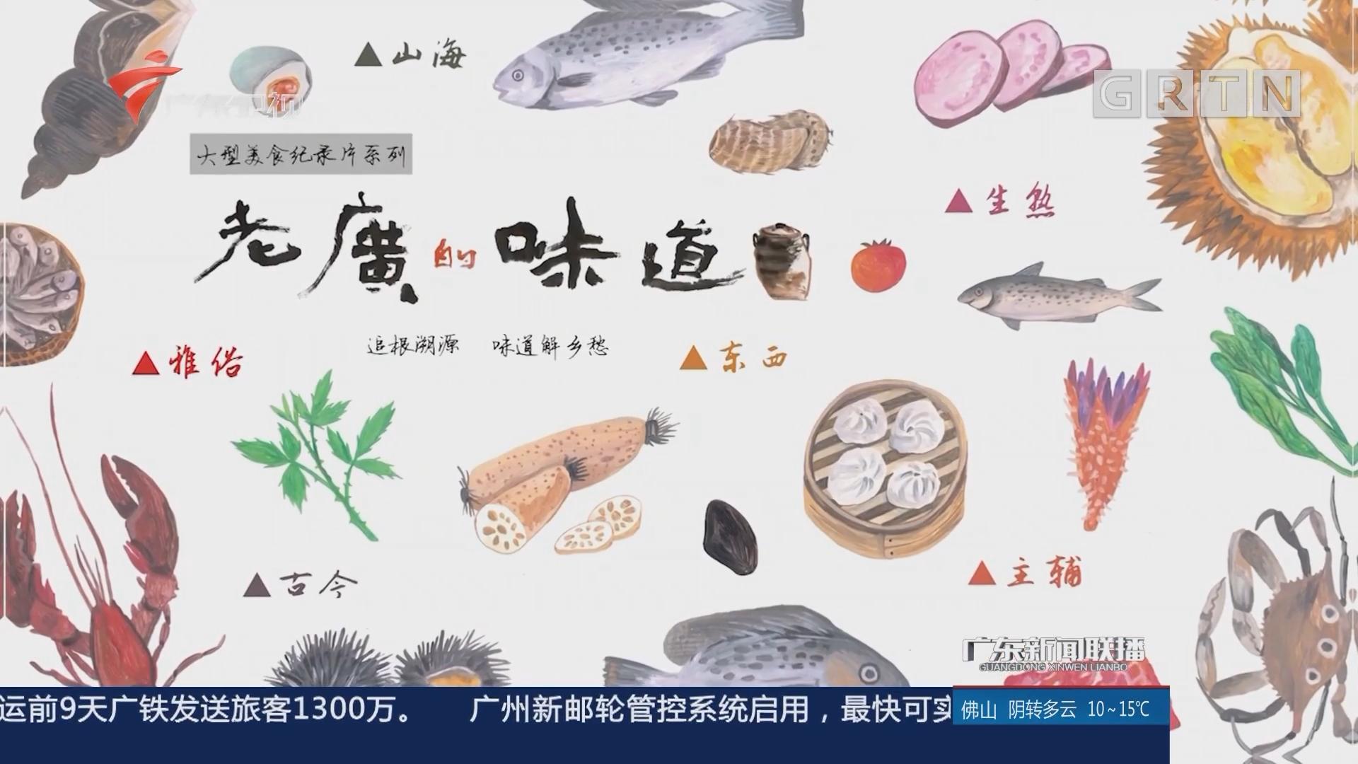 《老广的味道》第三季:坚守匠心 春节首播