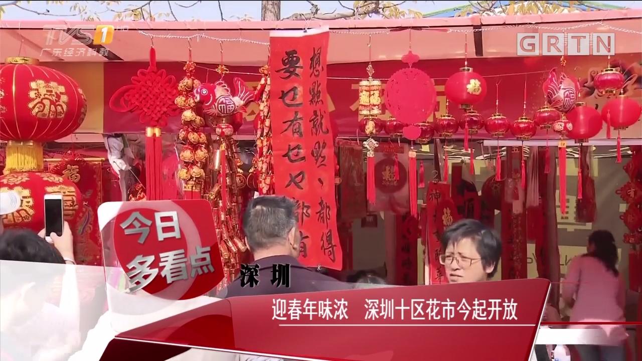 深圳:迎春年味浓 深圳十区花市今起开放