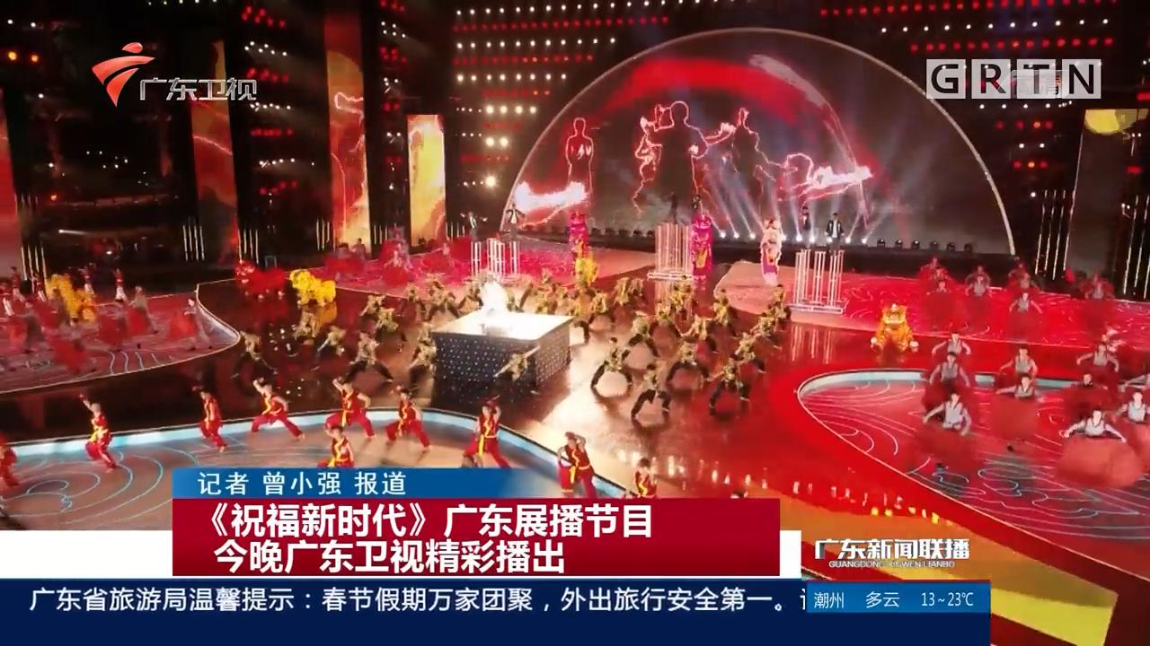 《祝福新时代》广东展播节目今晚广东卫视精彩播出
