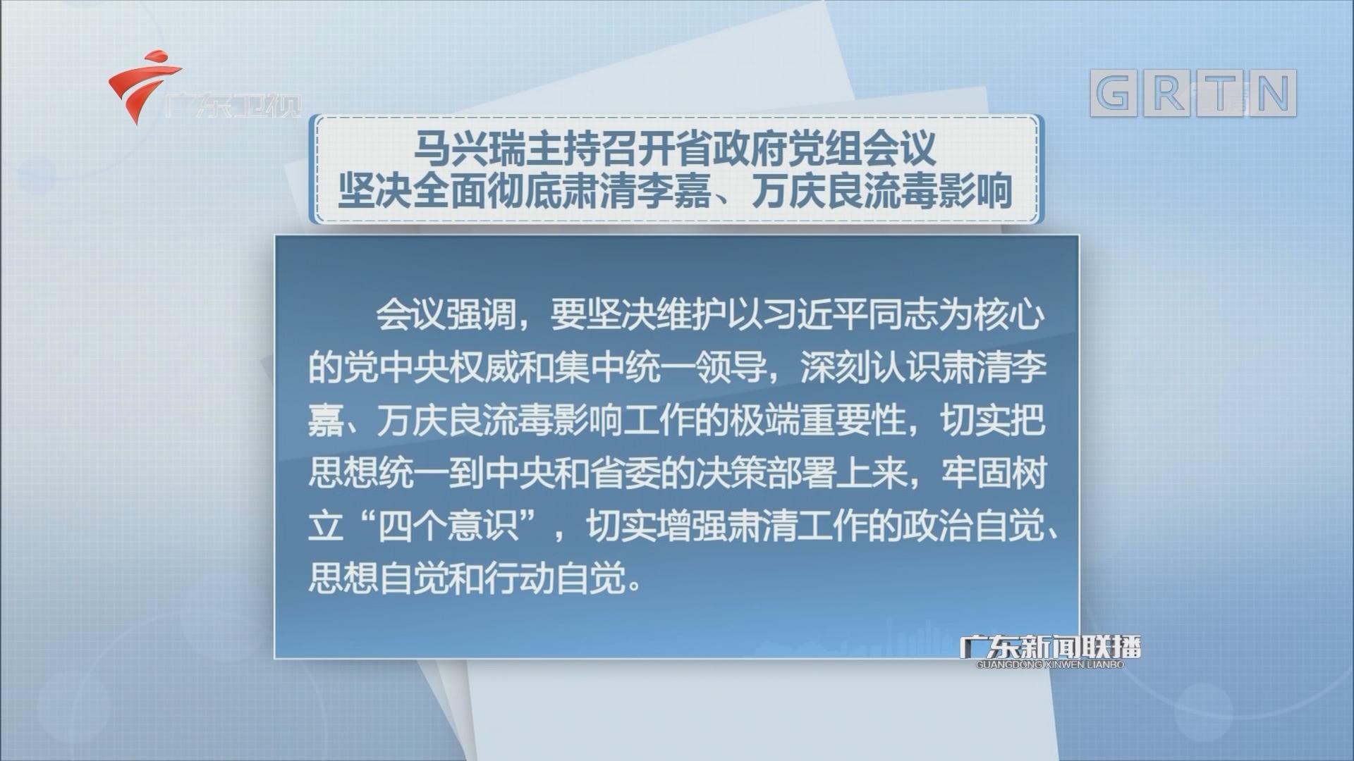 马兴瑞主持召开省政府党组会议 省政府常务会议