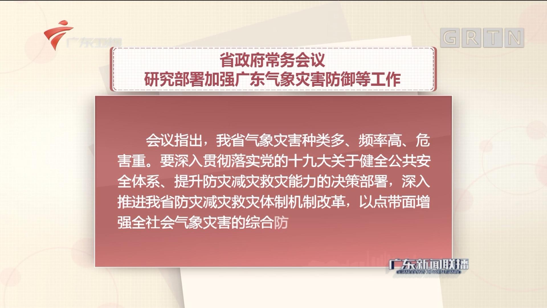 省政府常务会议 研究部署加强广东气象灾害防御等工作